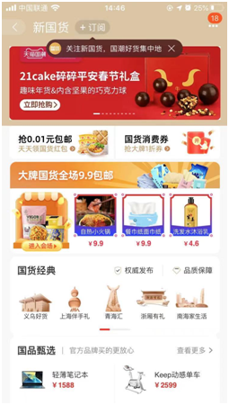 Guochao - a consumer trend to watch in China